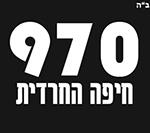 970 חיפה החרדית